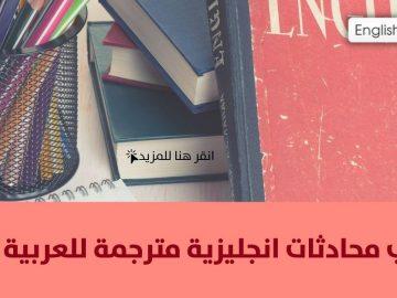 كتاب محادثات انجليزية مترجمة للعربية pdf مع أمثلة English Conversations Book Translated into Arabic pdf with examples