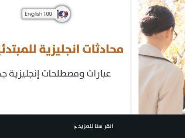محادثات انجليزية للمبتدئين pdf مع أمثلة English Conversations for Beginners Pdf with examples