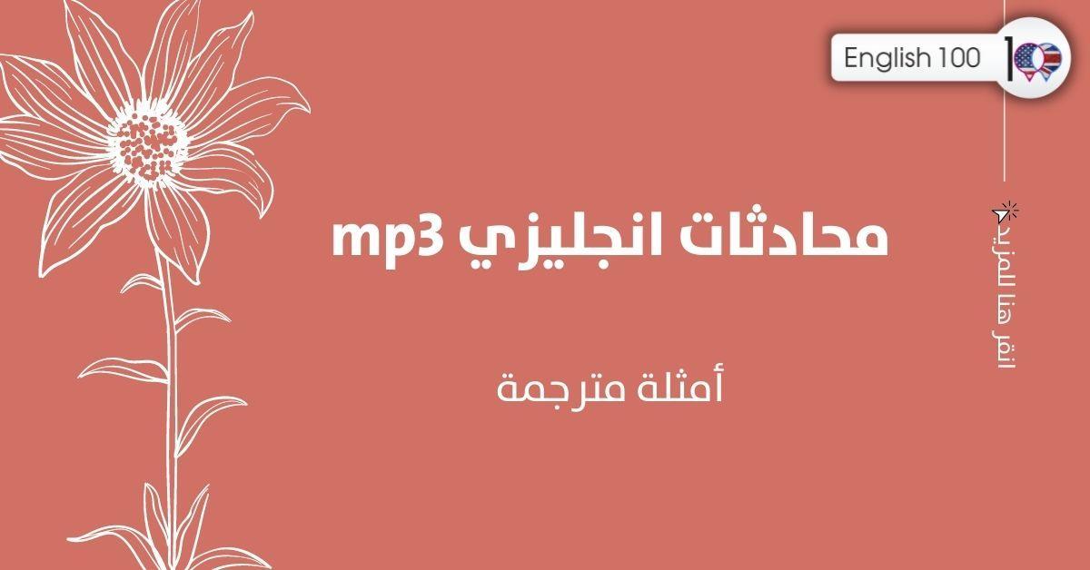 محادثات انجليزي mp3 مع أمثلة English Conversations mp3 with examples