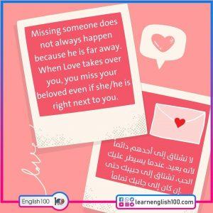رسائل حب وغرام بالانجليزي مترجمة بالعربي English Love Letters Translated into Arabic