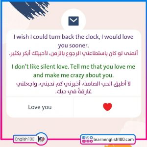 رسائل حب بالانجليزي مع الترجمة English Love Letters with Translation