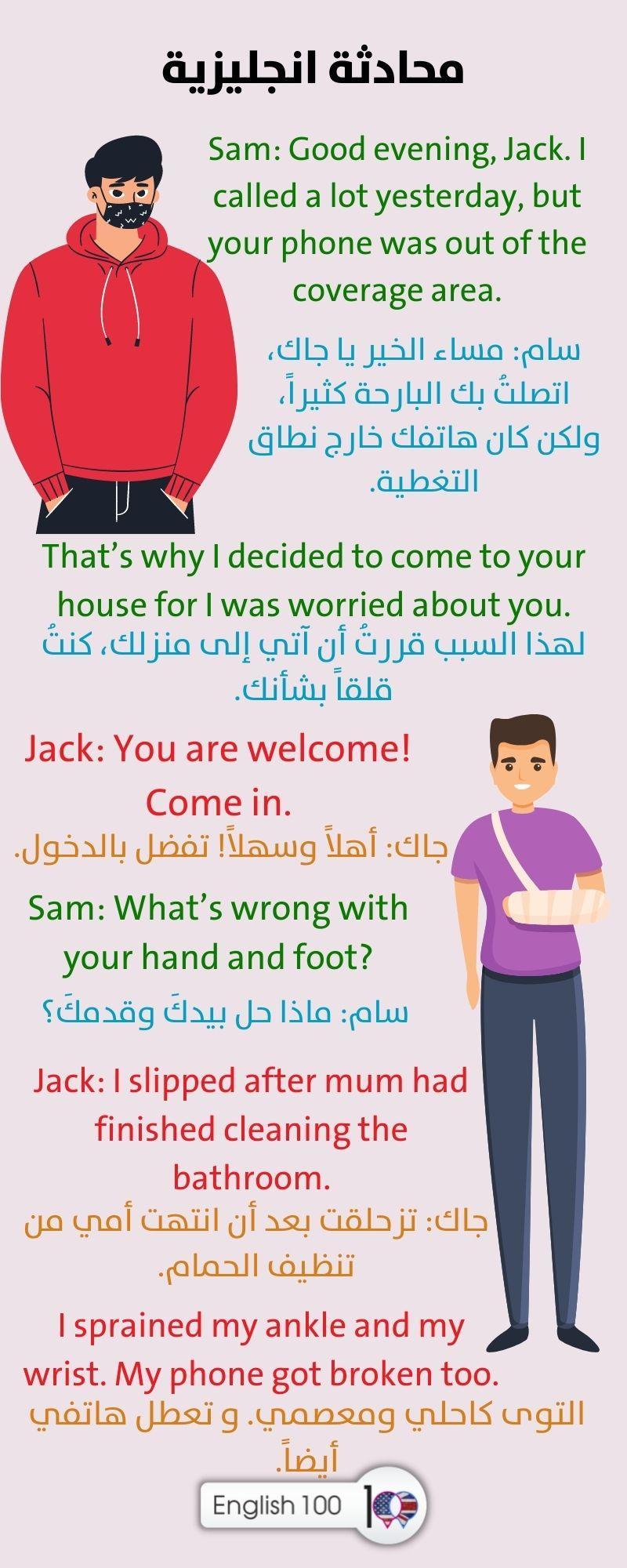 محادثة انجليزية English (conversation)