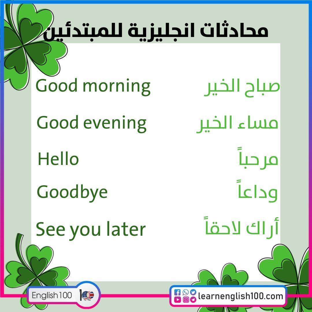 محادثات انجليزية للمبتدئين English conversations for beginners