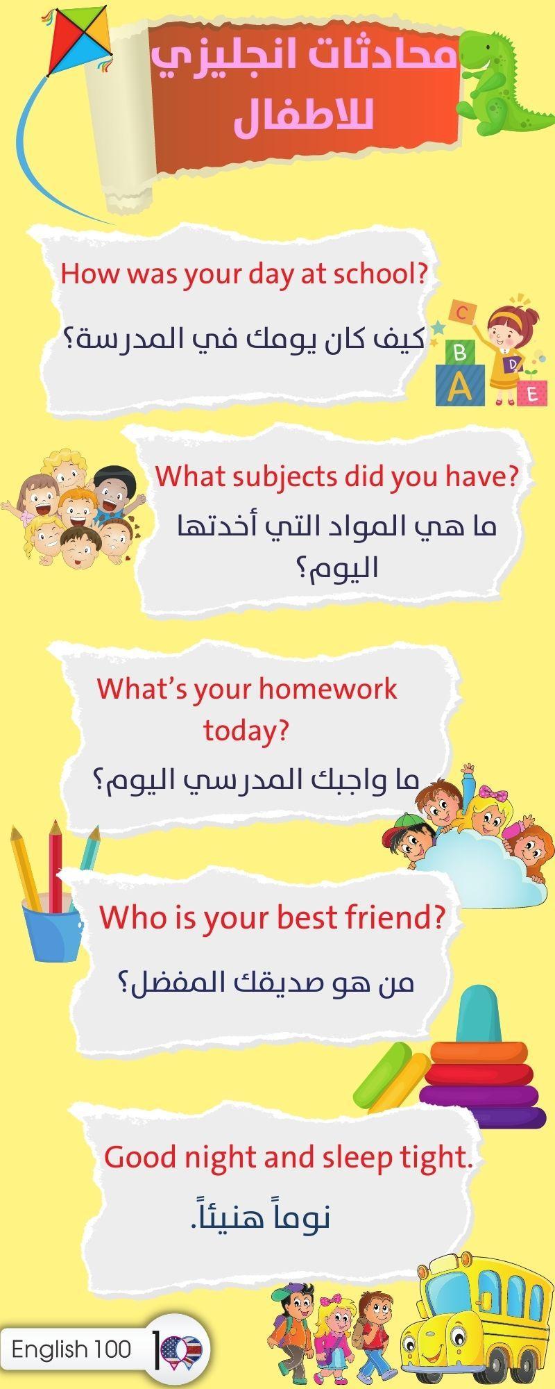 محادثات انجليزي للاطفال English conversations for children