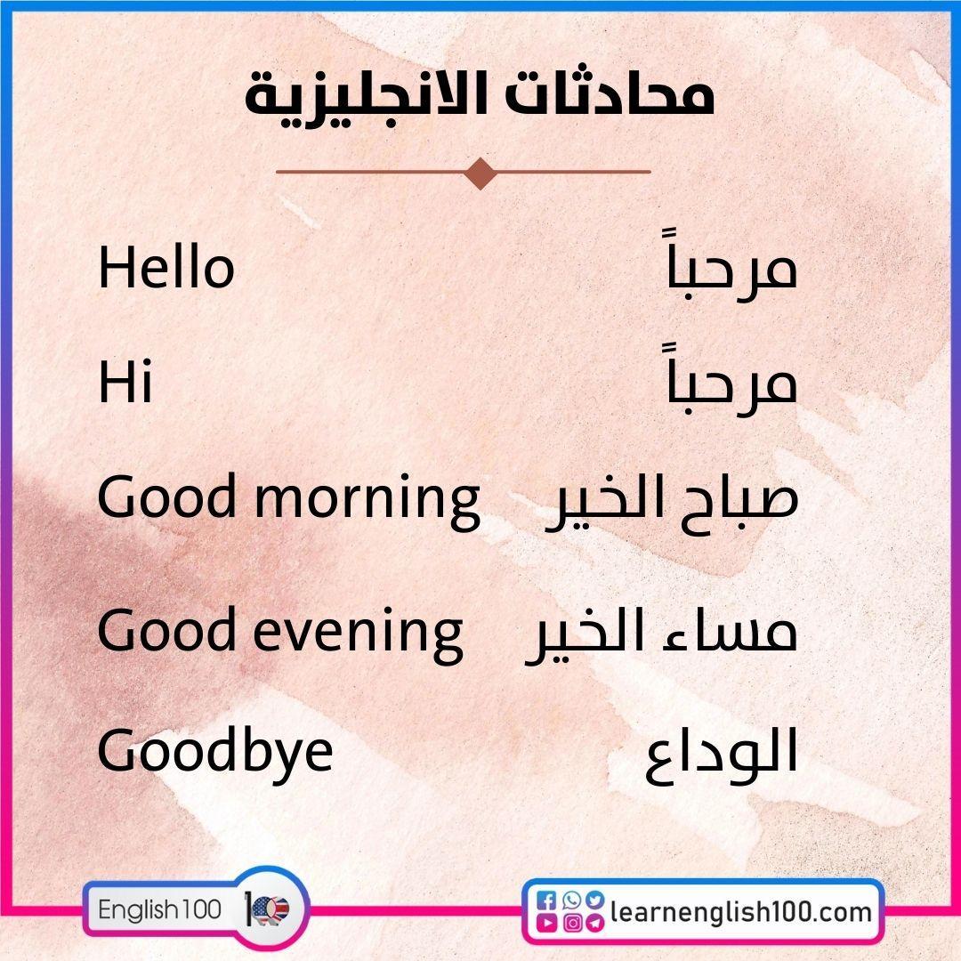 محادثات الانجليزية English conversations