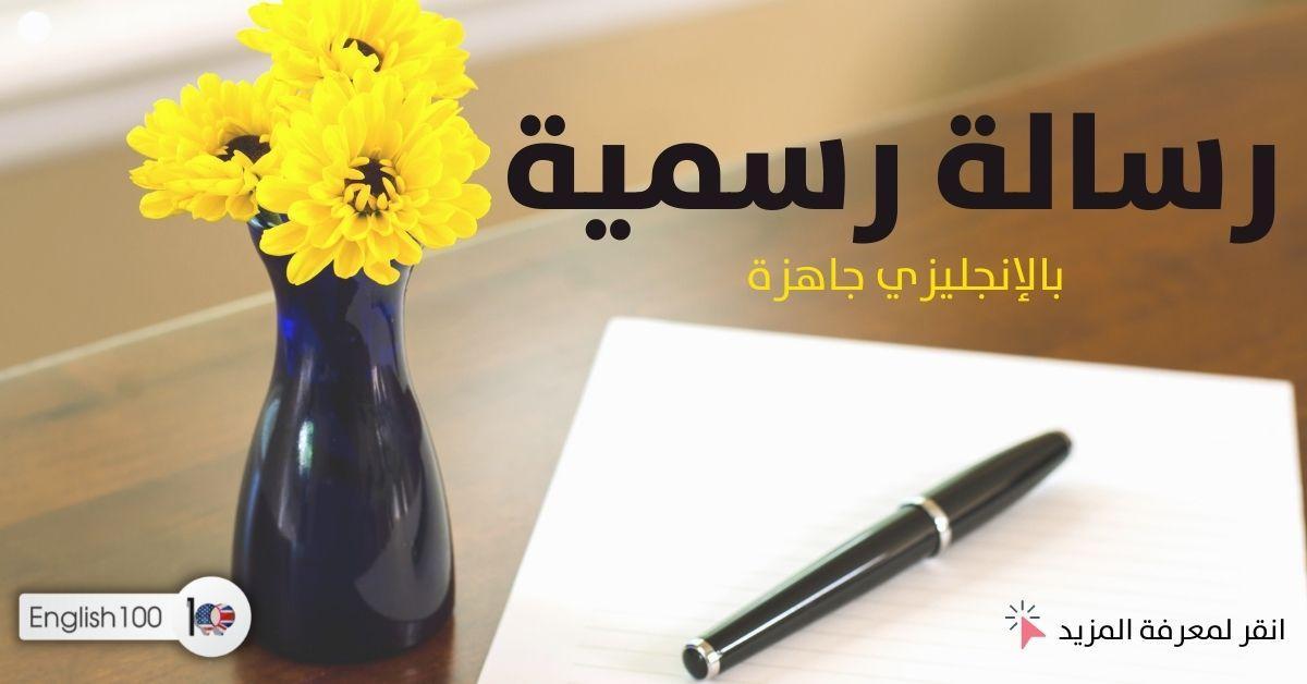 رسالة رسمية بالانجليزي جاهزة مع أمثلة Formal English Letter with examples