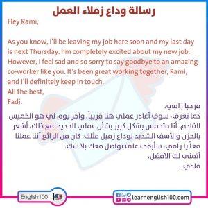رسالة وداع زملاء العمل بالانجليزي Goodbye Letter to Co-workers