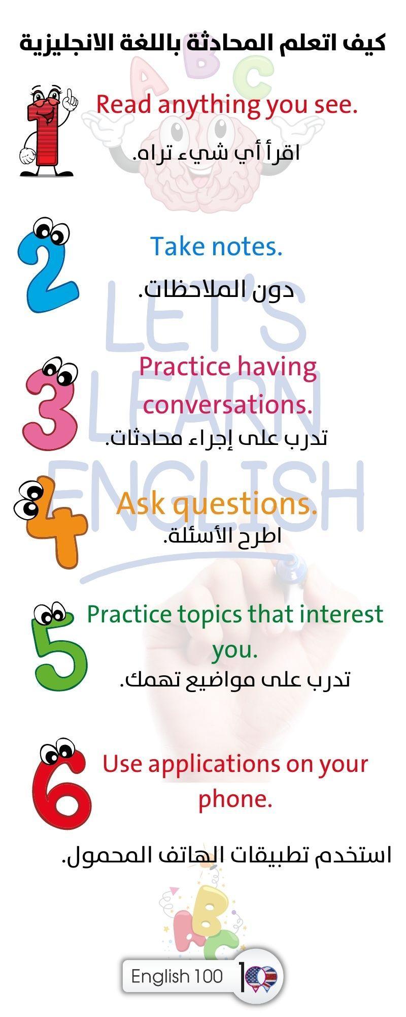 كيف اتعلم المحادثة باللغة الانجليزية How do I learn conversation in English