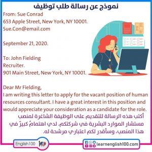 رسالة طلب وظيفة بالانجليزي Job Application Letter in English