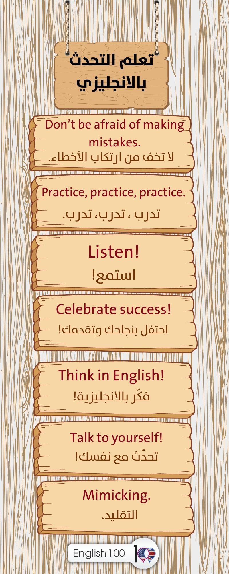 تعلم التحدث بالانجليزي Learn How to Speak English