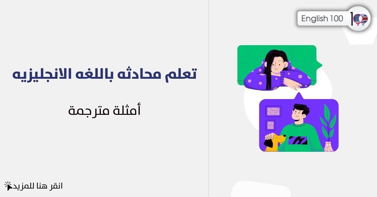 تعلم محادثه باللغه الانجليزيه مع أمثلة Learning Conversation in _English_ with examples