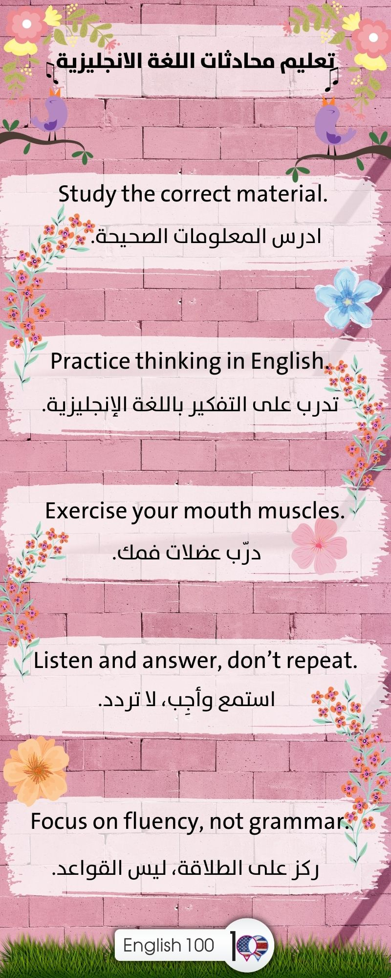 تعليم محادثات اللغة الانجليزية Learning English conversations