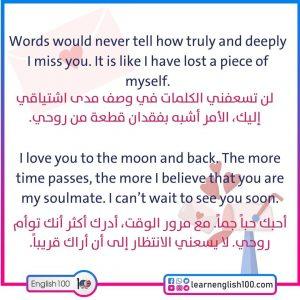 الرسالة بالانجليزي Letter in English