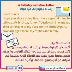 رسالة الى صديق بالانجليزية Letter to a Friend in English