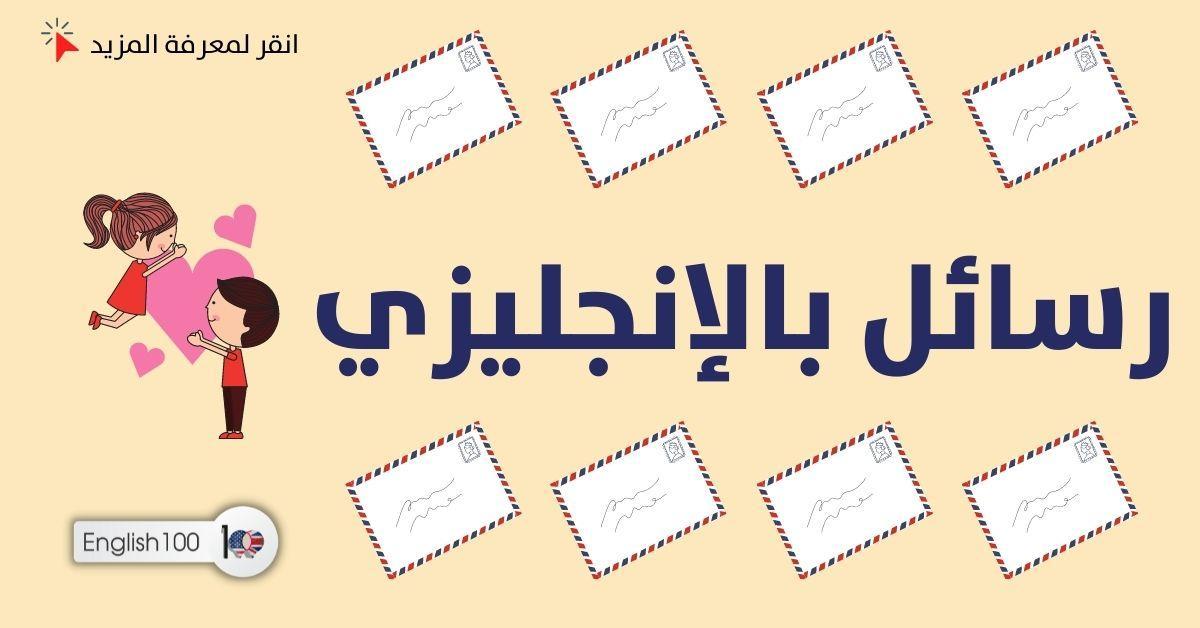 رسائل بالانجليزي مع أمثلة Letters in English with examples