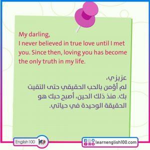 رسائل حب بالانجليزي Love Letters in English