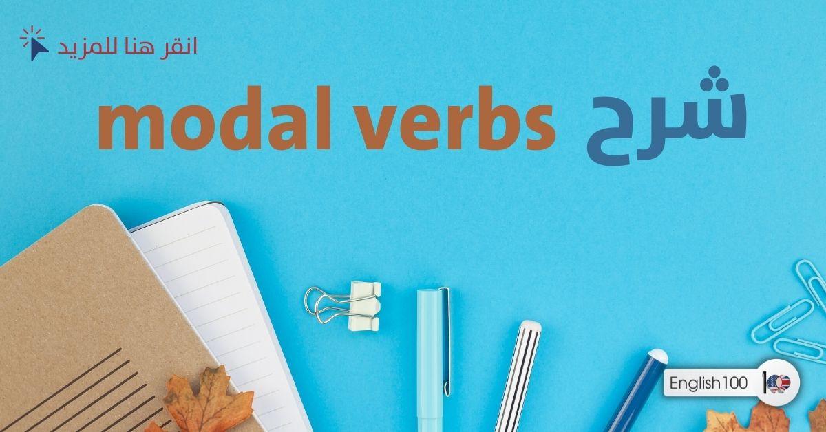 شرح modal verbs مع أمثلة Modal verbs explanation with examples