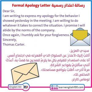 نموذج رسالة بالانجليزي Sample of an English Letter