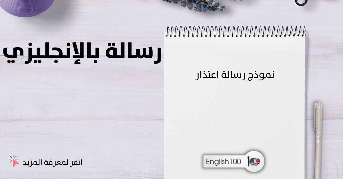 نموذج رسالة بالانجليزي مع أمثلة Sample of an English Letter with examples