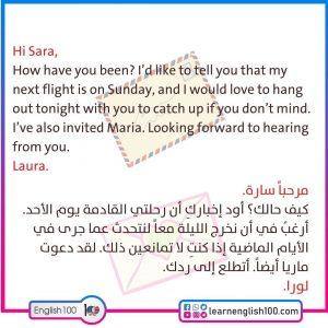 رسائل صداقة قصيرة بالانجليزي Short Friendship Emails in English