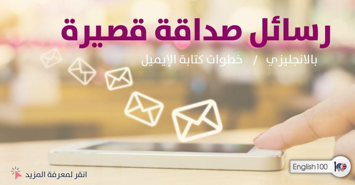 رسائل صداقة قصيرة بالانجليزي مع أمثلة Short Friendship Emails in English with examples