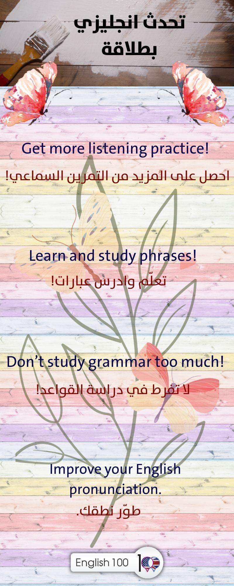 تحدث انجليزي بطلاقة Speak English fluently