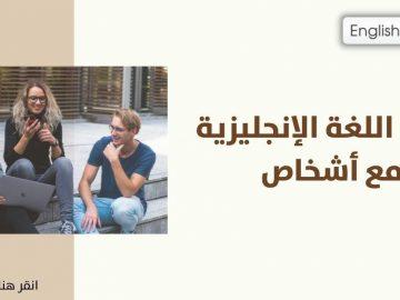 تحدث اللغة الإنجليزية مع أشخاص مع Speak English with People with examplesأمثلة