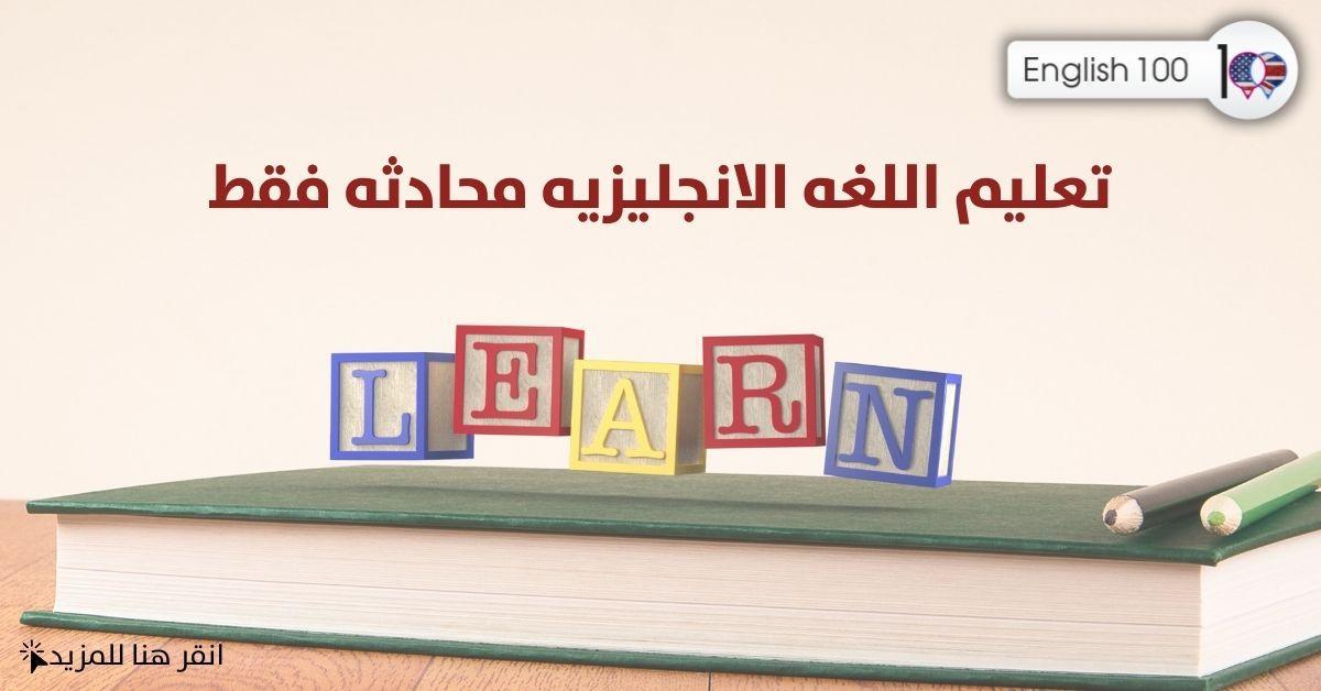 تعليم اللغه الانجليزيه محادثه فقط مع أمثلة Teaching English by Conversation Only with examples