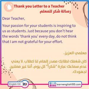 رسالة شكر بالانجليزي Thank you Letter in English