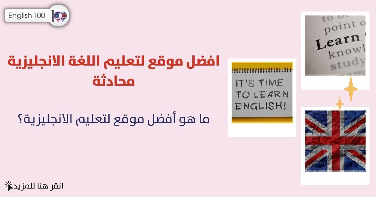 افضل موقع لتعليم اللغة الانجليزية محادثة مع أمثلة The Best Website to Learn English Conversation with examples