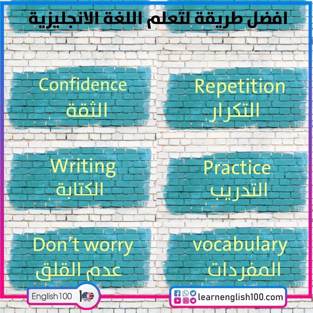 افضل طريقة لتعلم اللغة الانجليزية محادثة The best way to learn English by conversation