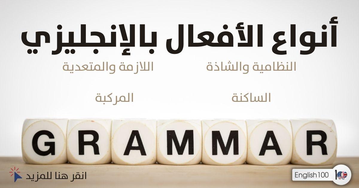 افعال بالانجليزي مع أمثلة Verbs (in) English with examples