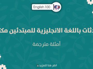 محادثات باللغة الانجليزية للمبتدئين مكتوبة مع أمثلة Written English conversations for Beginners with examples