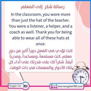 رسالة شكر بالانجليزي مترجم عربي Thank You Letter in English Translated Into Arabic