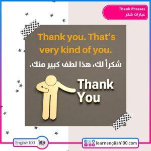 شكراً Thanks