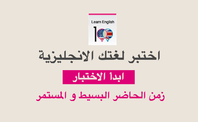 Learn english online test2