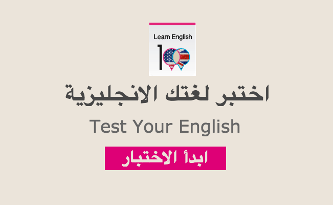 Learn english online test