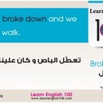 Broke down – Phrasal Verb 3