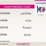 Listen to these words: adverse, averse, advice, advise