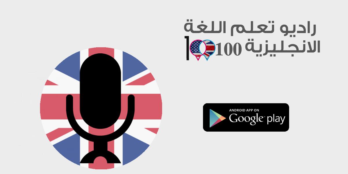 radio learn english 100