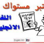 English Level Test (Intermediate B1)