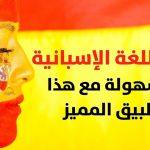 Memrise spanish - learn spanish easily
