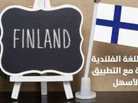 Babbel - finnish learning
