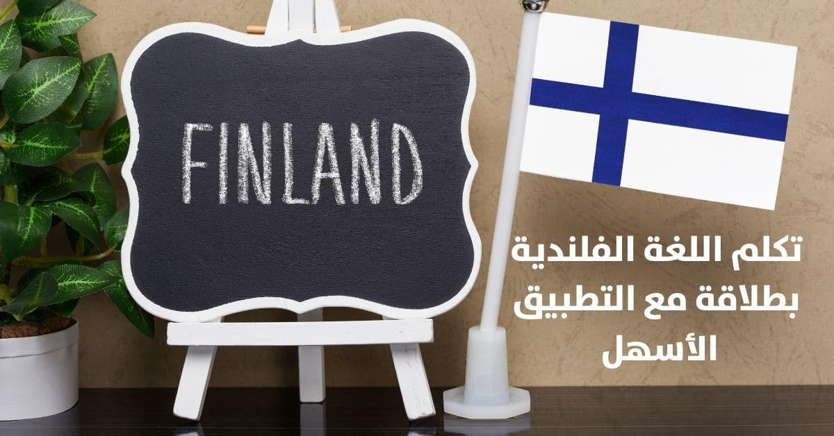 Rosseta Stone - learn finnish